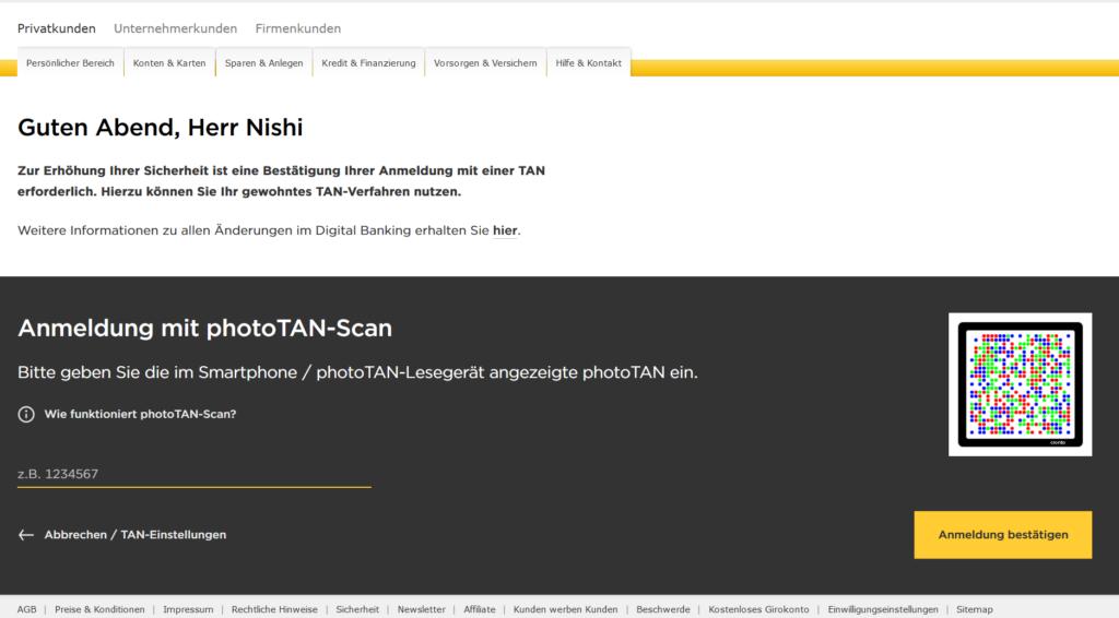 PSD2 オンラインバンキング画面
