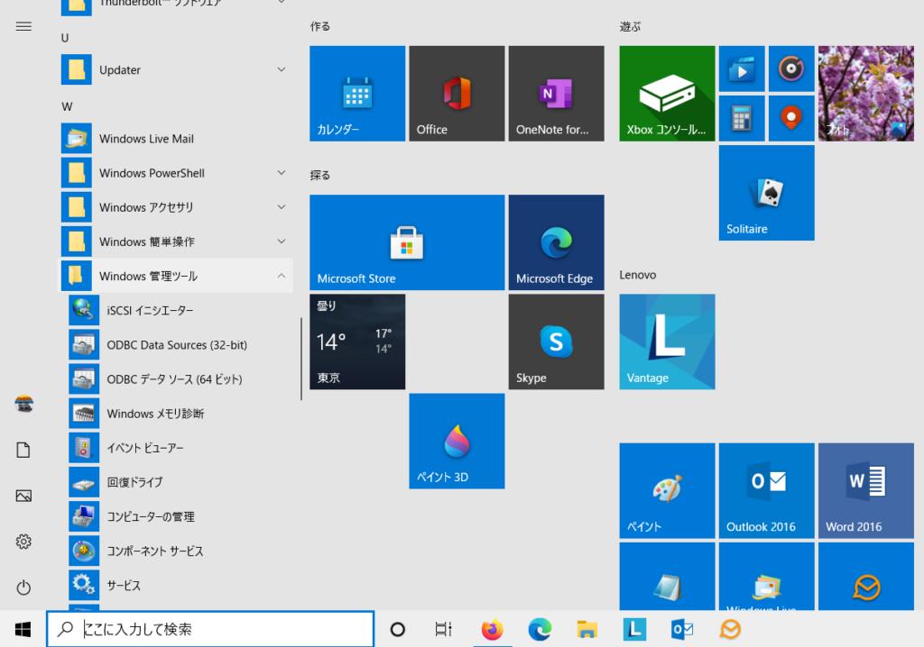 Windows 管理ツール